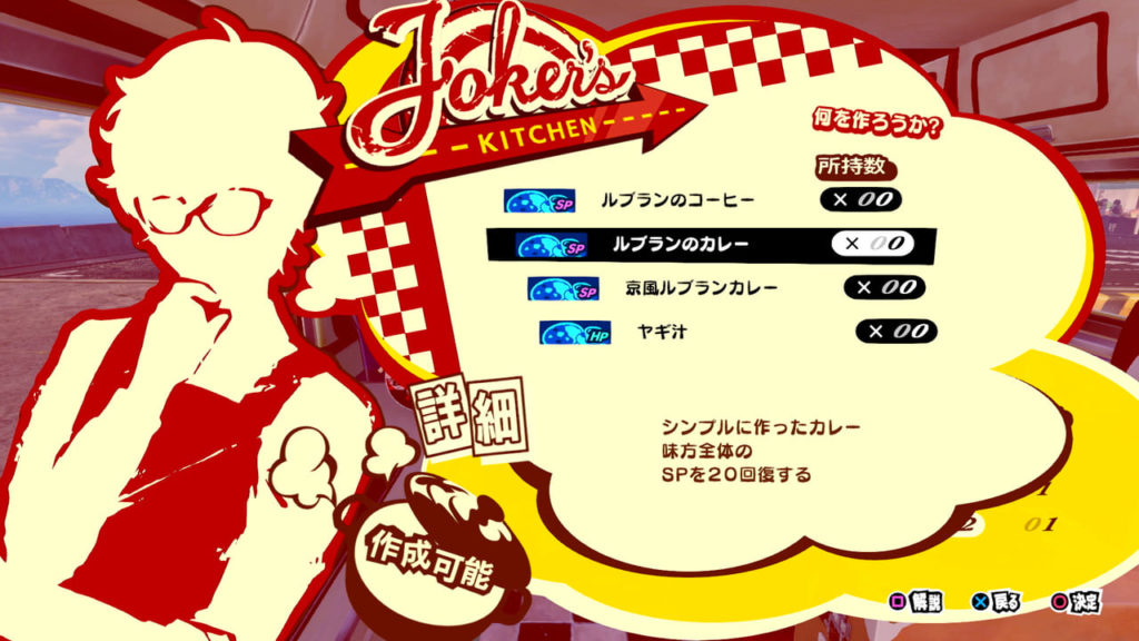 Persona 5 Strikers Cooking Recipes Locations Guide